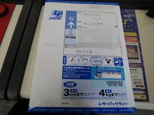 IMG_8504モザイク.jpg